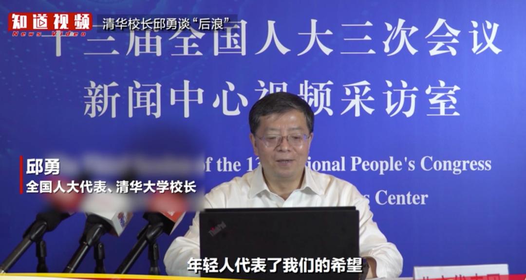 清华校长点了他们的名,说他们是中国的希望图片