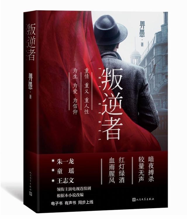 畀愚小说集《叛逆者》将由人文社出版,同名谍战大剧已投拍