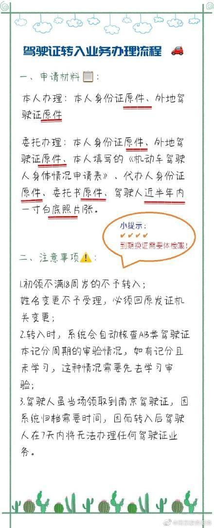 外地驾驶证转入事项进驻南京市政务服务中心啦!