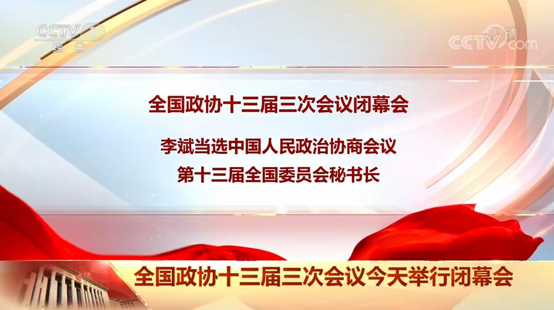 杏悦注册:斌杏悦注册当选全国政协秘图片