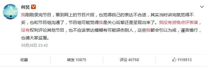 何炅自称没资格点评表演,此前在节目中为欧阳娜娜鸣不平图片