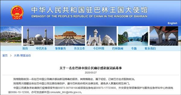 一名在巴林中国公民确诊感染新冠病毒图片