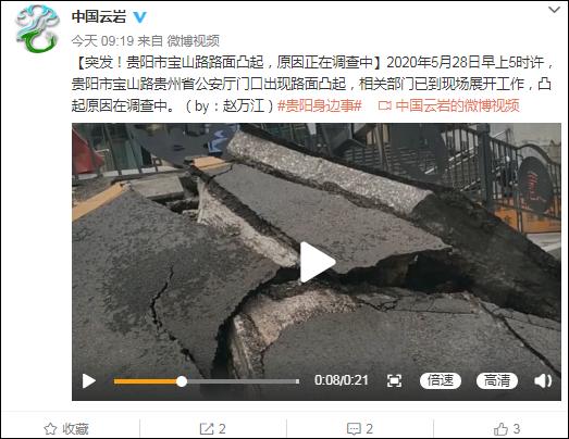 贵阳市宝山路路面凸起 相关部门已到场调查图片