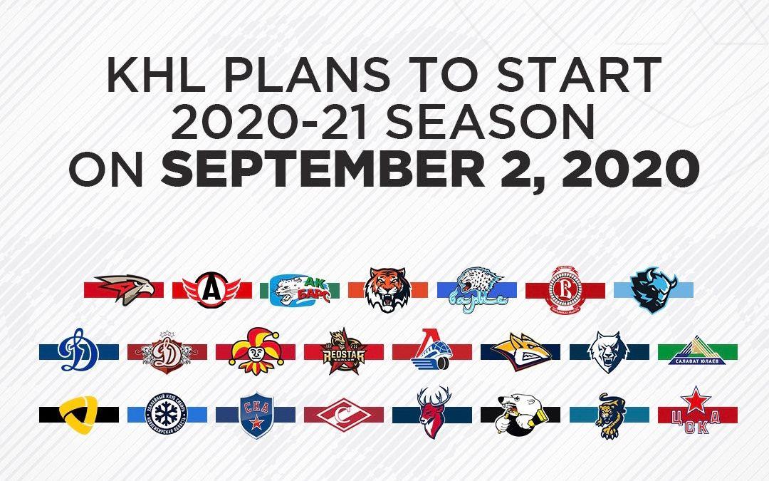 KHL新赛季暂定9月2日开启,但已有球队提前宣布退出