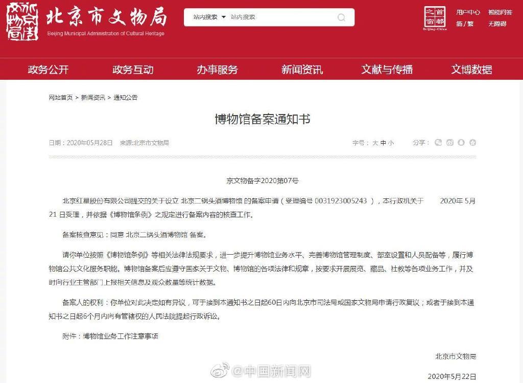 摩天娱乐同意摩天娱乐北京二锅头酒博图片