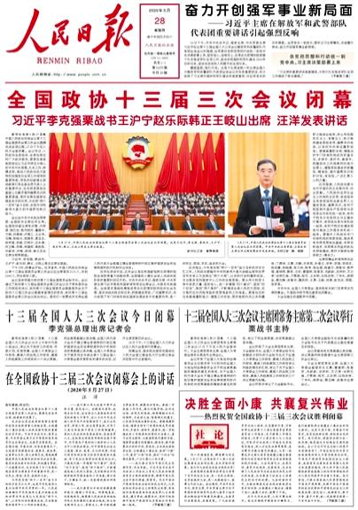 5月28日《人民日报》要闻精选