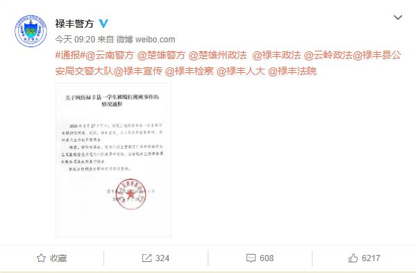 警方通报云南女生被多名男生殴打