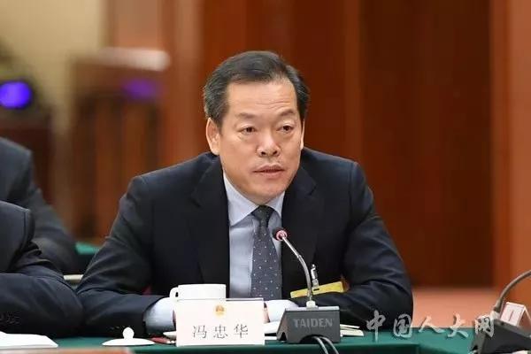 冯忠华辞去十三届全国人大常委会委员图片