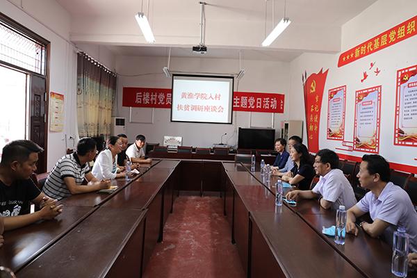 遂平县:黄淮学院领导到和兴镇调研指导脱贫攻坚工作