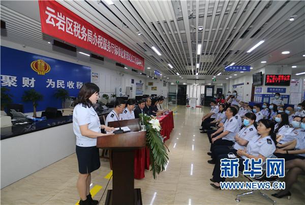 贵阳市云岩区办税服务厅标准化管理试点工作启动