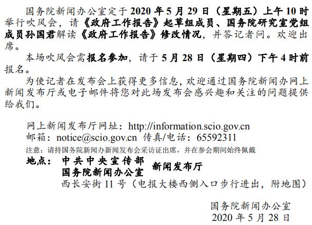 国新办29日举行吹风会 就《政府工作报告》修改情况答问图片