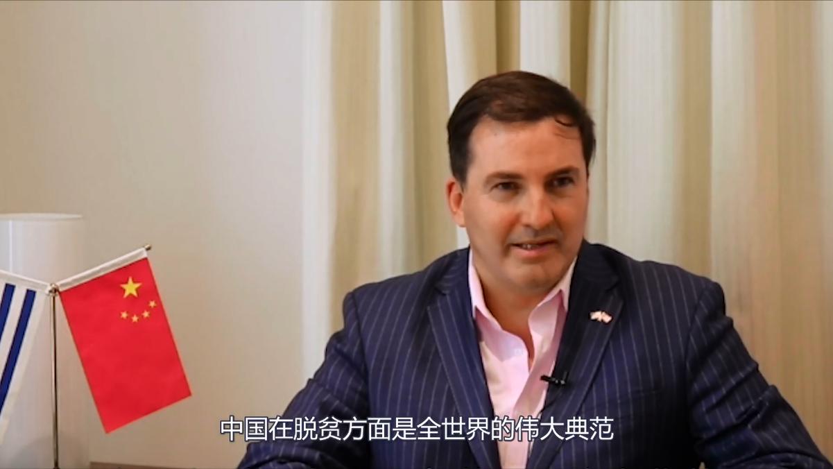【国际3分钟】乌拉圭驻华大使:切身感受到中国脱贫的卓越成果