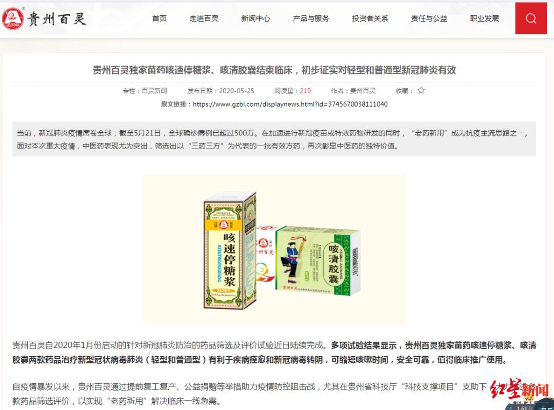 """红星:贵州百灵删掉""""有效药""""文章,投资者怎么办?图片"""