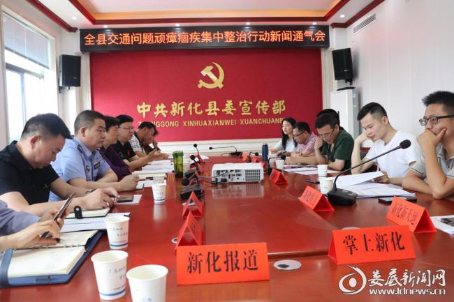 新化县召开道路交通问题顽瘴痼疾集中整治新闻通气会