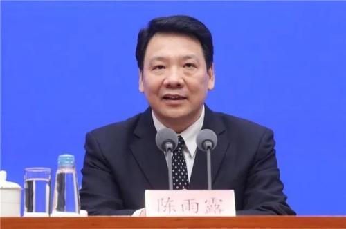 央行副行长陈雨露谈二代征信系统