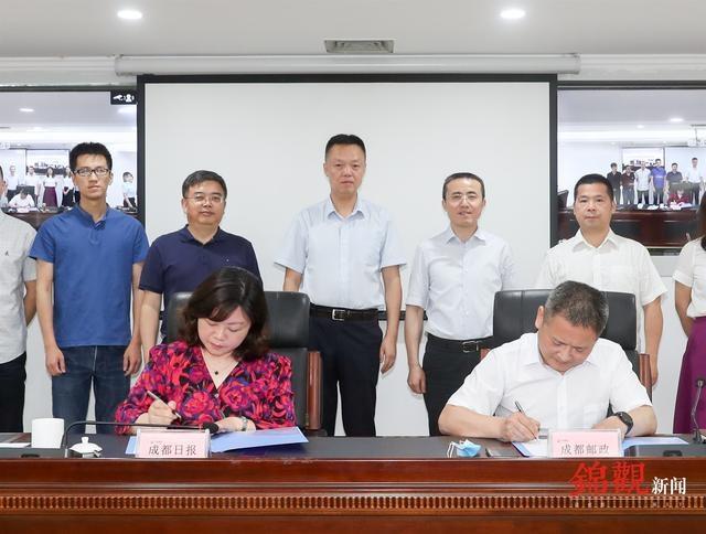 中国邮政集团有限公司成都市分公司与成都日报社签署合作协议