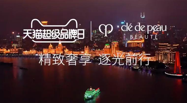 CPB天猫超级品牌日再创佳绩,全新直播矩阵引爆品牌势能
