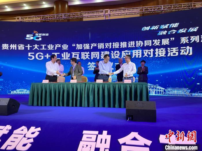 """探索""""5G+工业互联网"""" 贵州2020年将推动3000家工业企业智能化改造"""