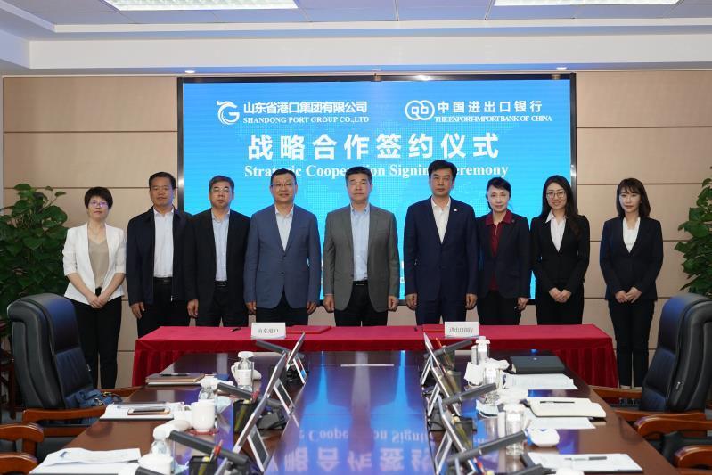 中国进出口银行山东省分行与山东省港口集团有限公司签署战略合作协议