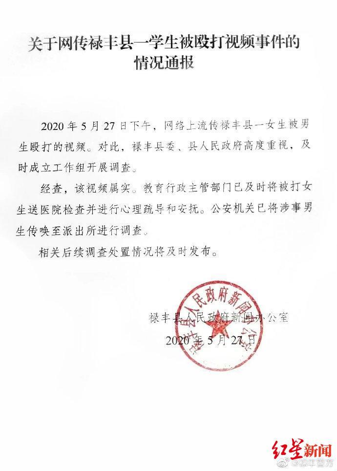 警方通报云南女生被多名男生殴打 传唤涉事男生