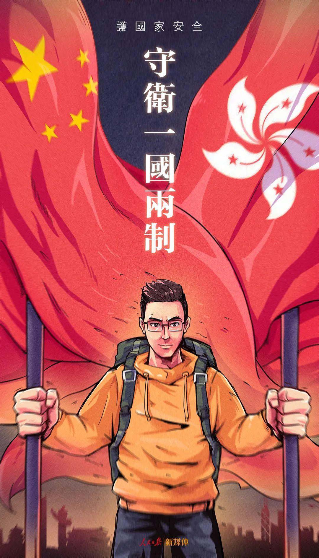 """人民日报:撑国安立法 就是撑香港走出""""泥沼"""""""