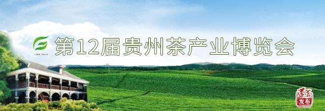 """茶博会   """"立顿""""送祝福 联合利华牵手遵义茶迈入第五年"""