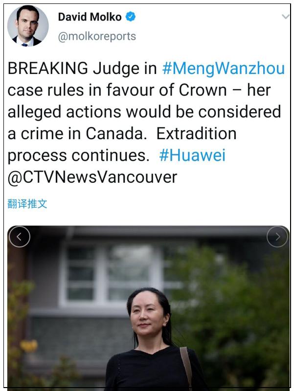 孟晚舟未能获释 加拿大判决怎么来的?图片