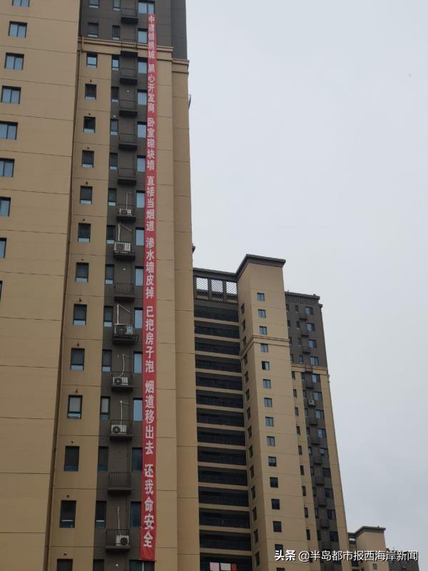 民生热线:中建锦绣城供暖锅炉烟道与卧室一墙之隔,多户居民墙被水泡