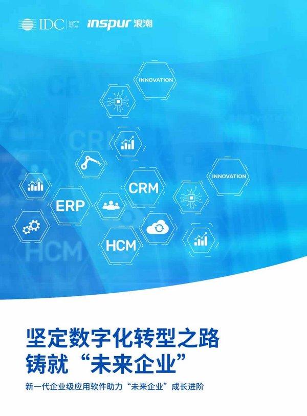 浪潮联合IDC发布《未来企业白皮书》,定义新一代企业级应用软件 | 美通社
