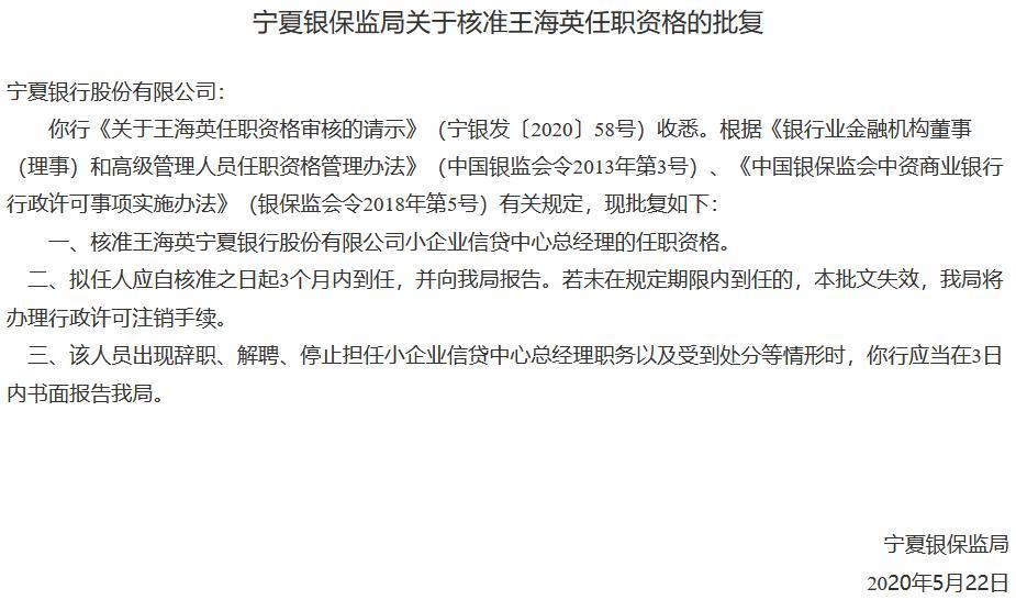 宁夏银行小企业信贷中心总经理王海英任职资格获准
