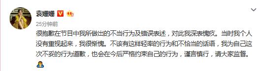 袁姗姗发文就节目中的不当言论致歉,今后将谨言慎行图片