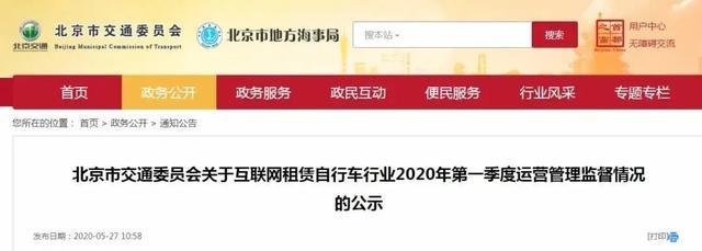 北京交通委立案调查ofo 曾跟戴威创业的创始团队几乎全部出走