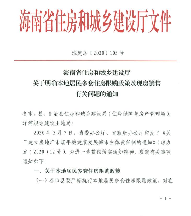 海南:赠与的住房 不受住房限购套数限制图片