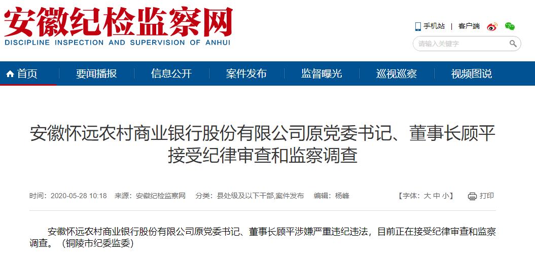安徽怀远农商行原党委书记、董事长顾平接受纪律审查和监察调查