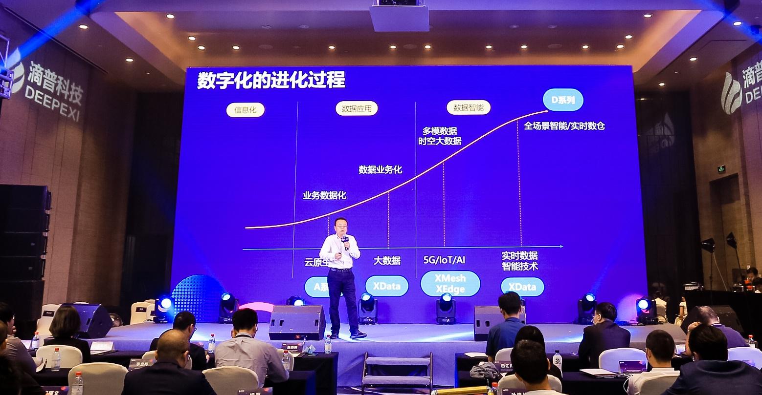 36氪首发 | 「滴普科技」获5000万美元A+轮融资,将数据智能研发及市场布局