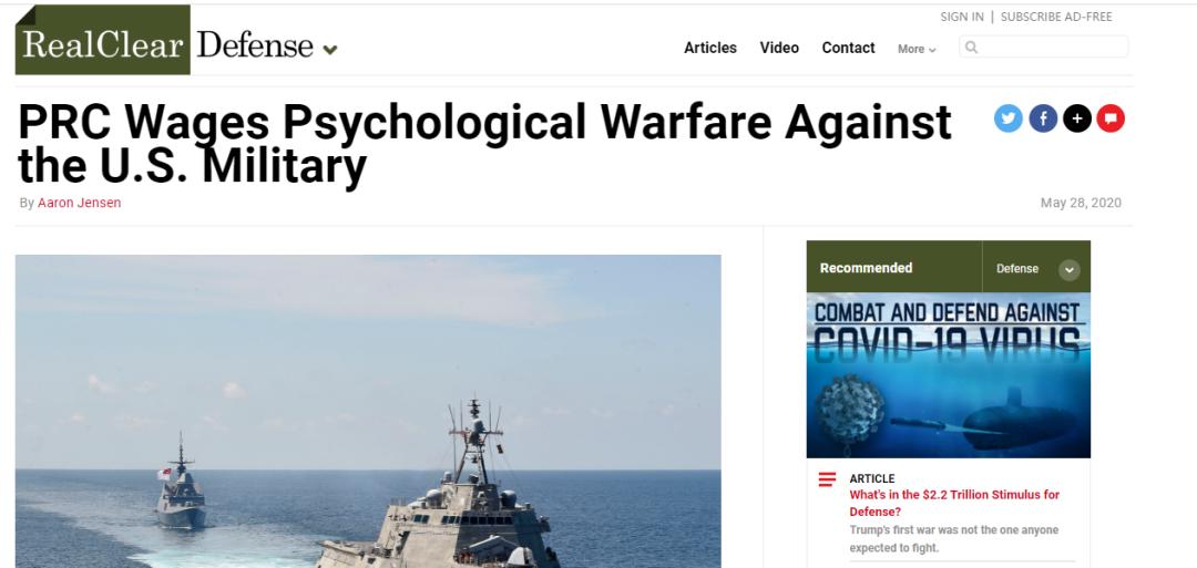 报对摩天测速美军发动心理战以打击美军,摩天测速图片