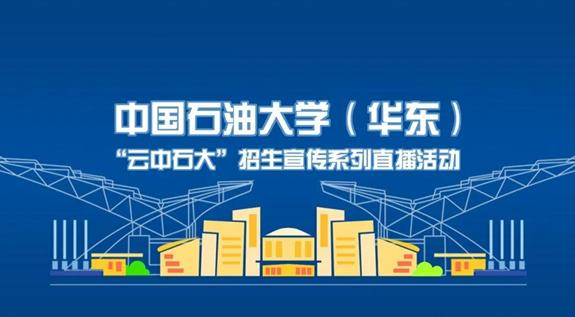 中国石油大学第十八期:一流学科,一流专业,地学院带你走进精彩人生
