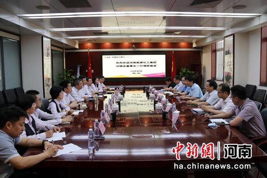 光大银行郑州分行与河南能源化工集团 将在多个领域深入合作