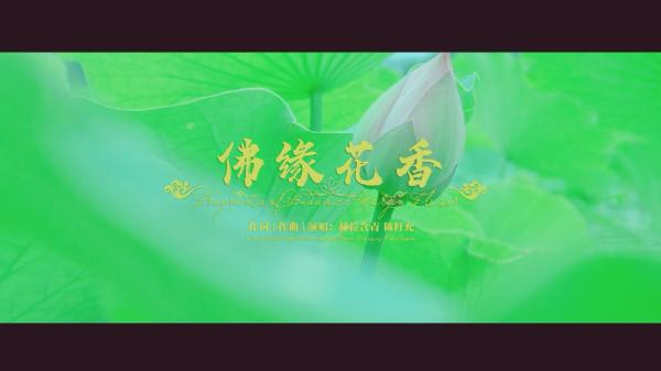 周强为歌曲《佛缘花香》推出唯美版音乐电影MV