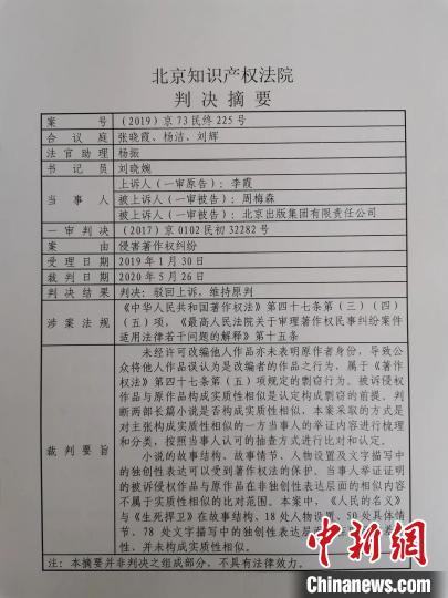 北京常识产权法院判决择要 寄予文 摄
