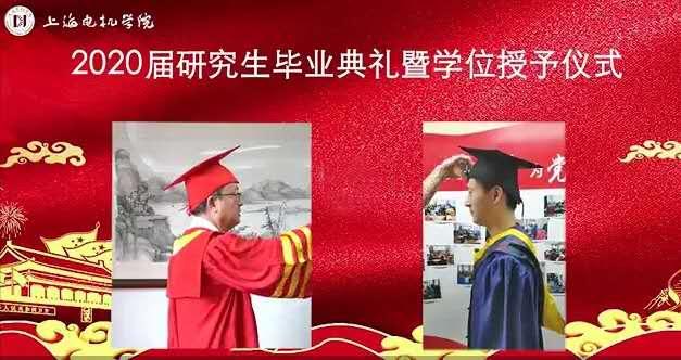 """上海电机学院举行""""云毕业礼"""",穿越时空的""""拨穗礼""""注定让2020届研究生终生难忘"""