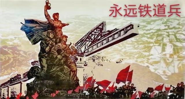《我为铁道兵骄傲》征文,我为中国铁兵名片骄傲