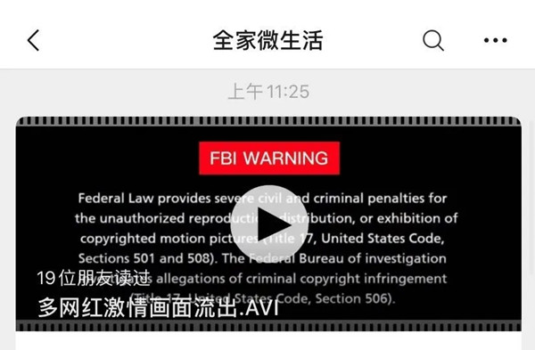 """上海市市场监管局立案查处""""全家微生活""""低俗广告"""