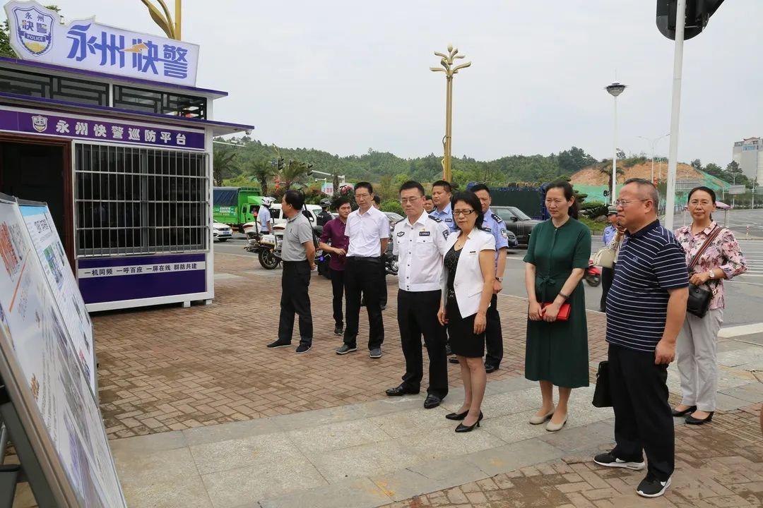 湖南省政协社会和法制委员会李微主任一行赴永州市公安局调研