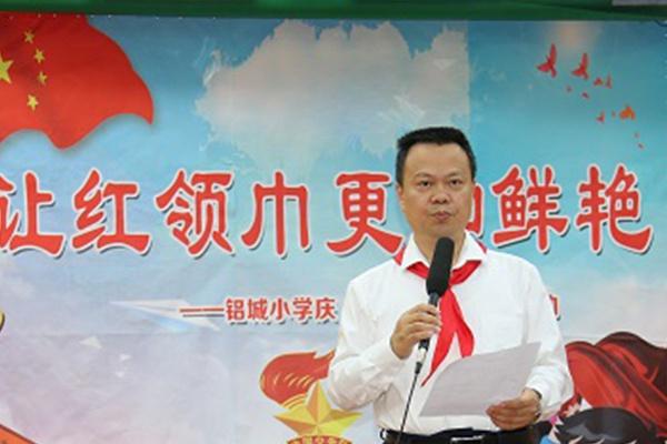 """让红领巾更加鲜艳 铝城小学举行庆""""六一""""大队集会活动"""