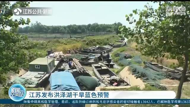 江苏发布洪泽湖干旱蓝色预警