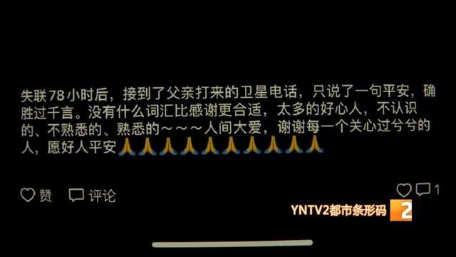 怒江失联游客二十秒卫星电话报平安,家人瞬间哭了!当地全力抢险救灾