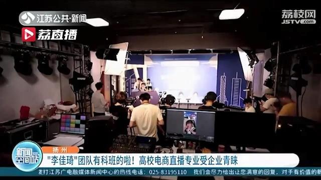 """""""李佳琦""""团队有科班的啦!扬州一高校电商直播专业受企业青睐"""