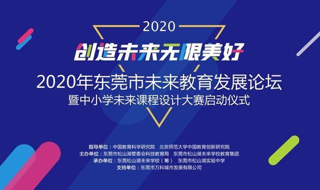 东莞中小学未来课程设计大赛本周日举行