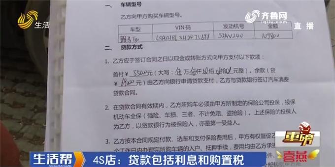 潍坊:5万多野马车开回家,贷款由4S店偿还!这个活动是馅饼还是陷阱?